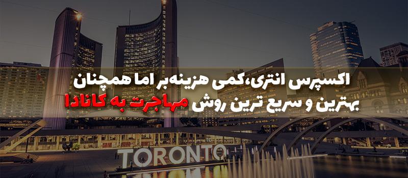 اکسپرس انتری، ارزانترین روش مهاجرت به کانادا