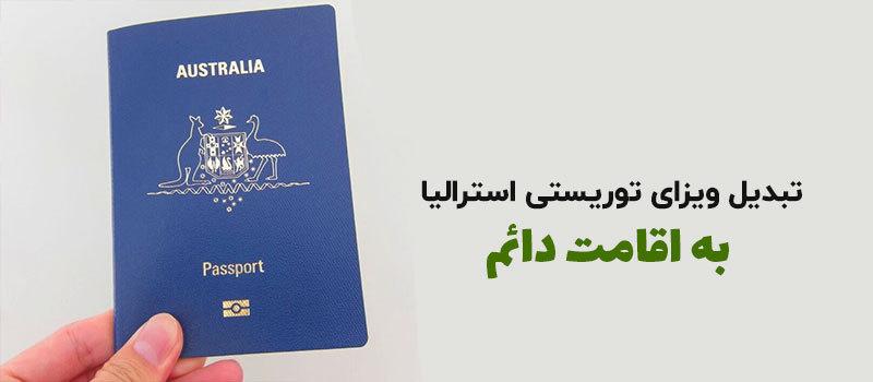 تبدیل ویزای توریستی استرالیا به اقامت
