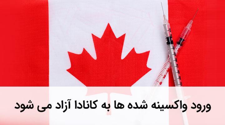 ورود واکسینه شده ها به کانادا آزاد می شود