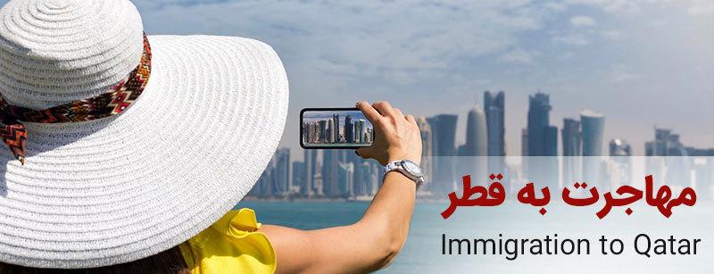 مهاجرت به قطر، یکی از ثروتمندترین کشورهای منطقه
