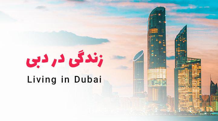 زندگی در دبی