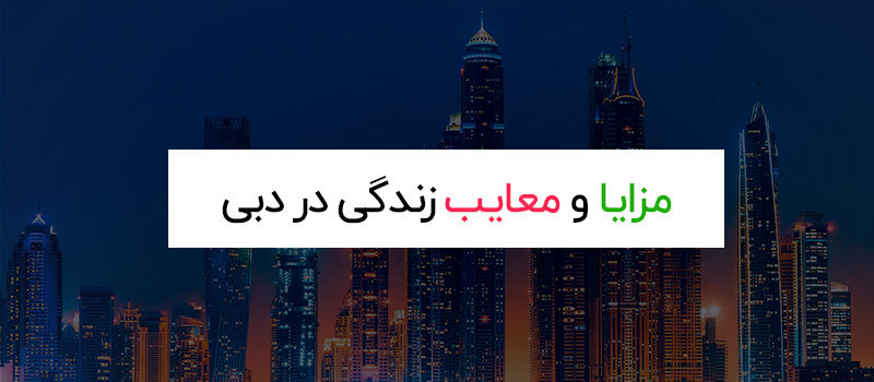 مزایا و معایب زندگی در دبی