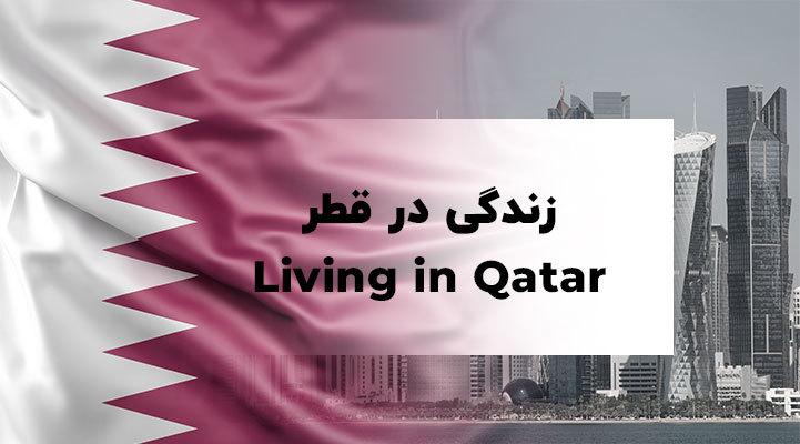 زندگی در قطر