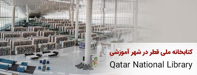 کتابخانه ملی قطر یکی از ساختمان های مهم شهر آموزشی قطر