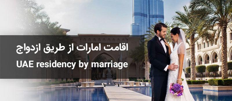 مهاجرت به امارات از طریق ازدواج
