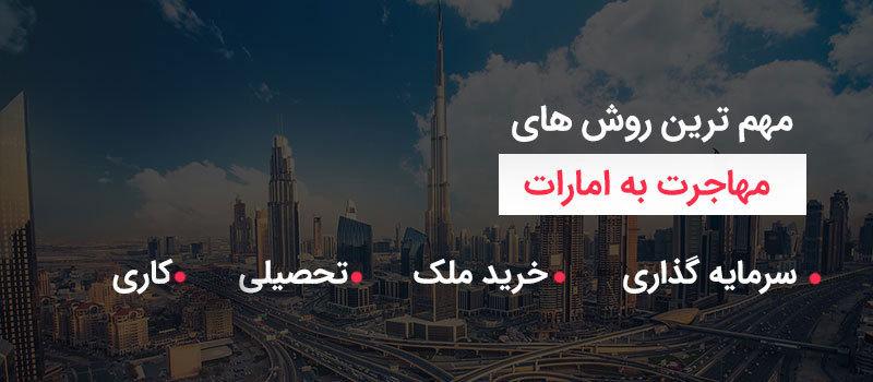 مهم ترین روش های مهاجرت به امارات