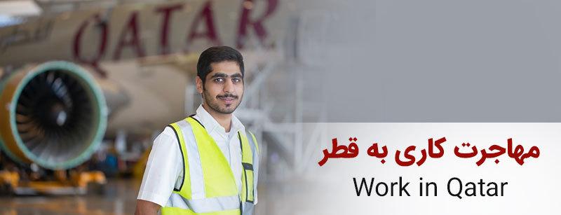 مهاجرت کاری به قطر یکی از بهترین گزینه ها برای نیروهای متخصص