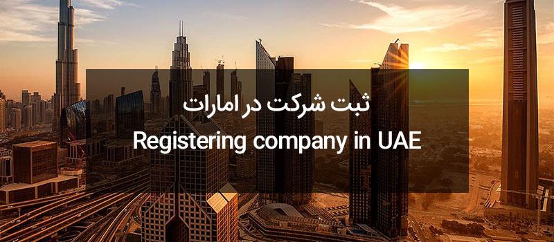ثبت شرکت در امارات و دبی