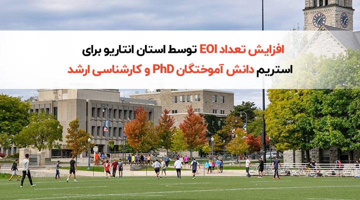 افزایش تعداد EOI توسط استان انتاریو برای قرار دادن استریم دانش آموختگان PhD و کارشناسی ارشد