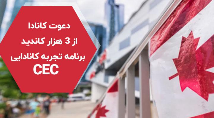 دعوت کانادا از 3 هزار کاندید برنامه تجربه کانادایی CEC