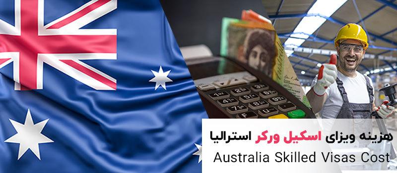 هزینه ویزای اسکیل ورکر استرالیا