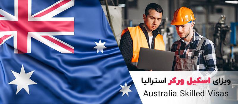 ویزای اسکیل ورکر استرالیا، راهی آسان برای مهاجرت نیروهای کار ماهر به استرالیا