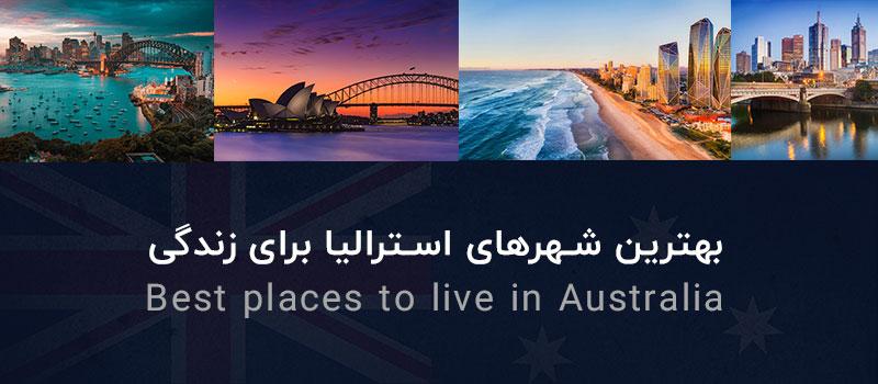 بهتین شهرهای استرالیا برای زندگی