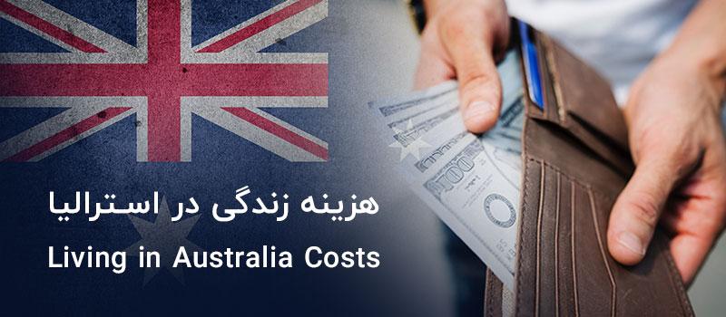 هزینه زندگی در استرالیا چقدر است؟