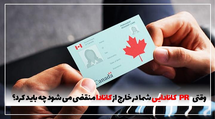 وقتی PR کانادایی شما در خارج از کانادا منقضی می شود چه باید کرد؟