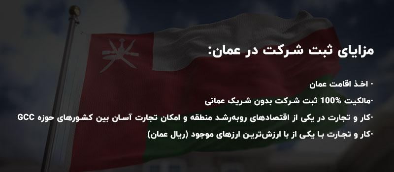 مزایای ثبت شرکت در عمان
