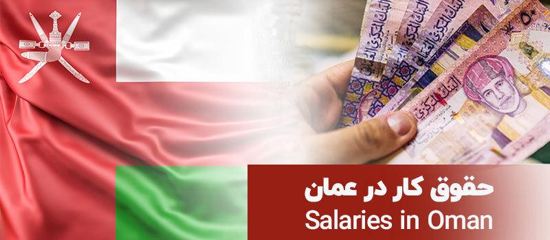 حقوق کار در عمان
